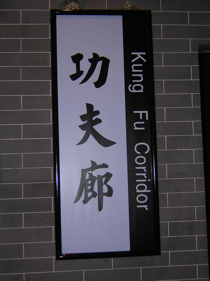 The Kung Fu Corridor consists of a display of Wing Tsun s weapons and training tools including the Bart Jam Dao (Eight Slash Knives), Luk Deem Buen Gwun (Six Points and a Half Pole), and Muk Yun Jong