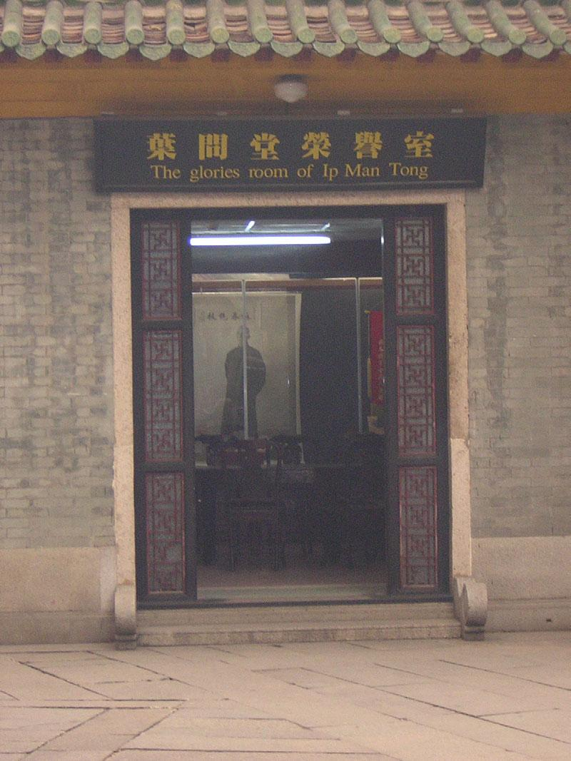 The Entrance to The glories room of Ip Man Tong The main building of Yip Man Tong is