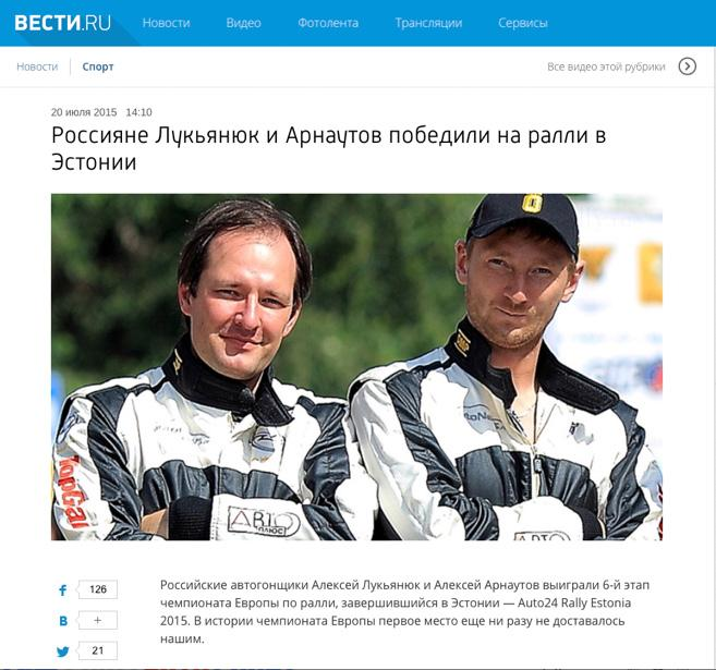 "Russians Lukyanyuk and Arnautov won Rally Estonia THE NATION LOOK AT RALLY EVENTS Our champions run to the international level and won! Preview from the site ""VESTI.RU."