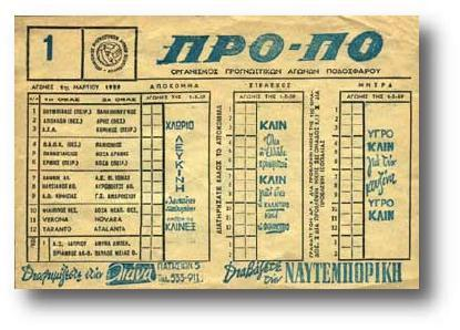 The Story so far 1958: Establishment of the Greek Organization of Football Prognostics 1959: Launch of PROPO (The Greek Football Pools Game) 1999: OPAP incorporated as a Societe Anonyme 2000: 20