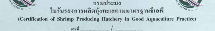 hatchery (started in 2003)